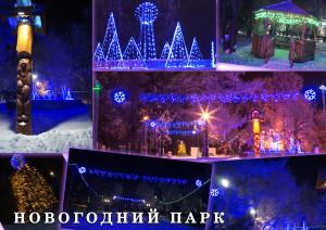 Новогодний парк