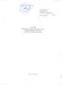 Устав 008