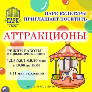 реклама аттракционы парк
